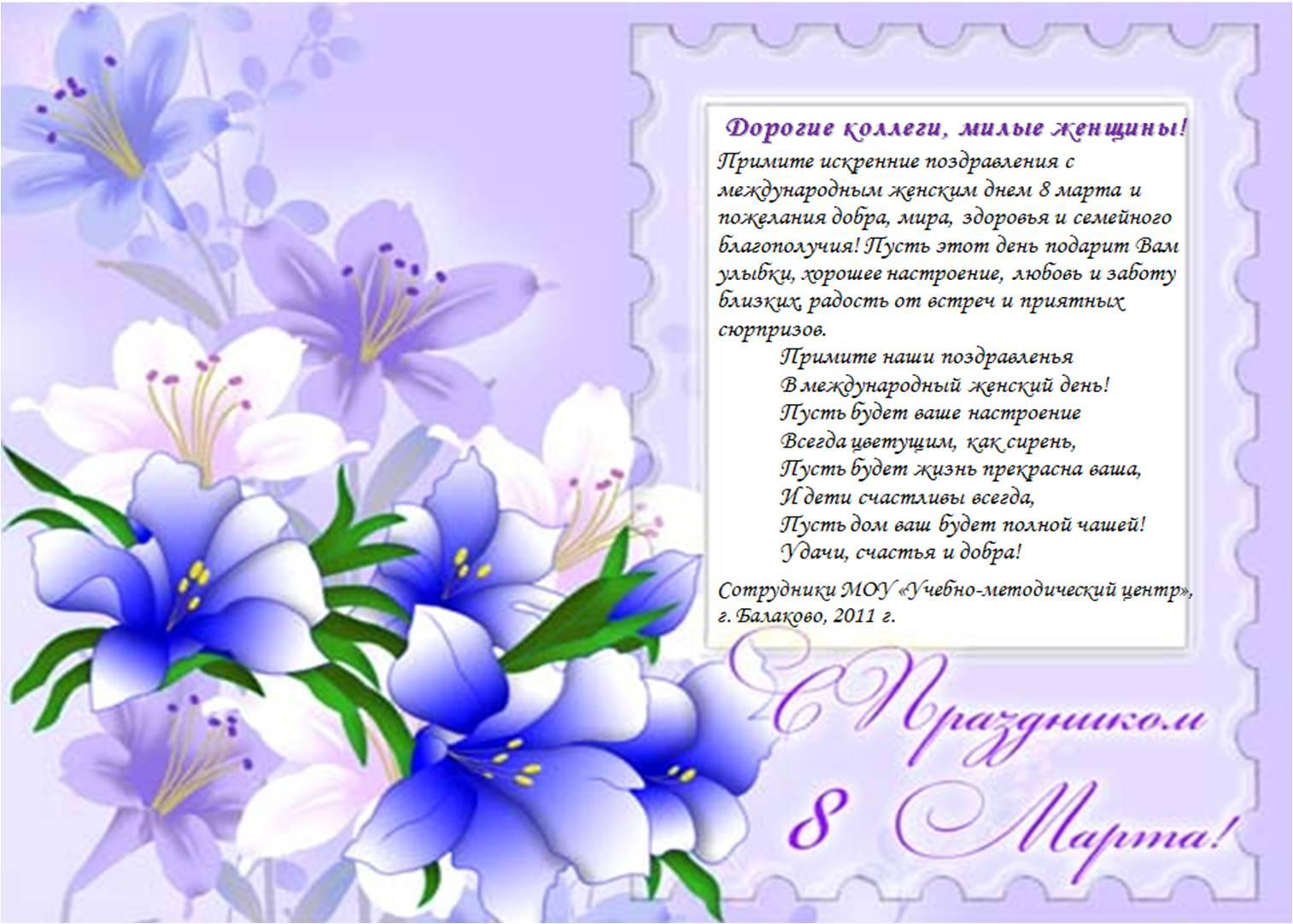 Поздравления с праздником вас милые женщины